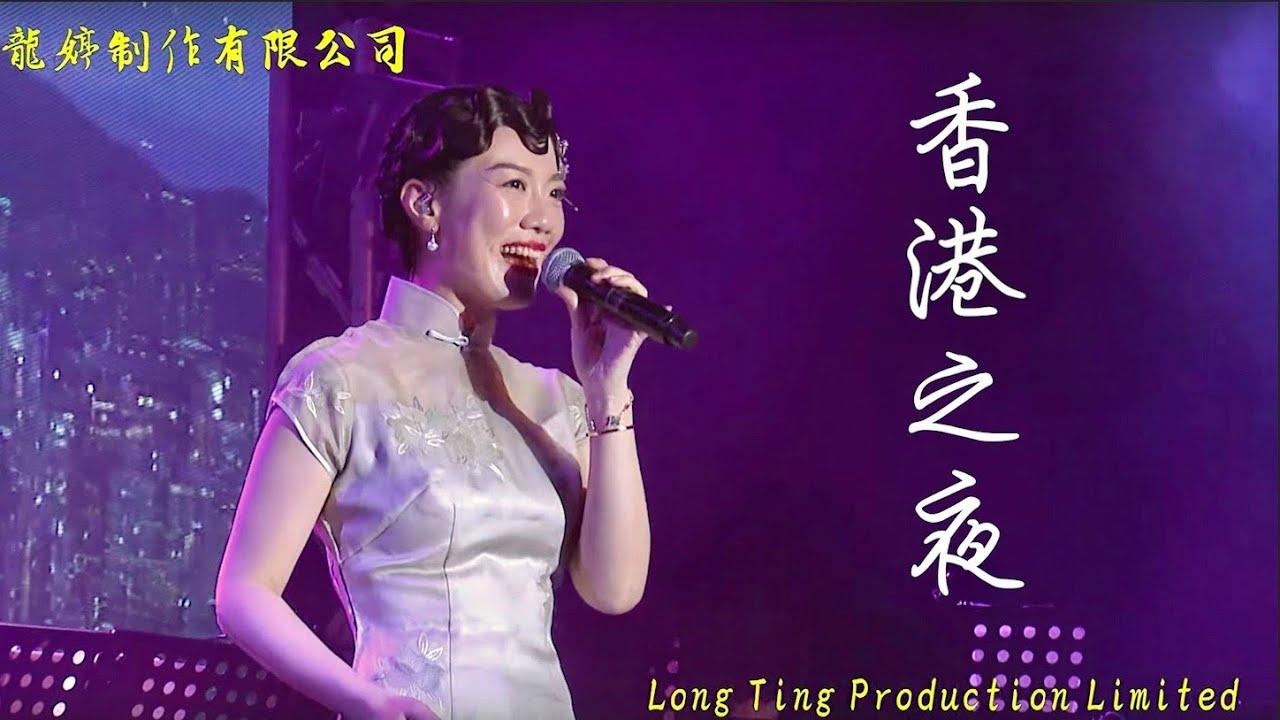 小龍女龍婷安好2019演唱會, 開場曲: 香港之夜 - YouTube