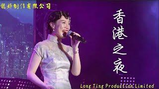 小龍女龍婷安好2019演唱會, 開場曲: 香港之夜