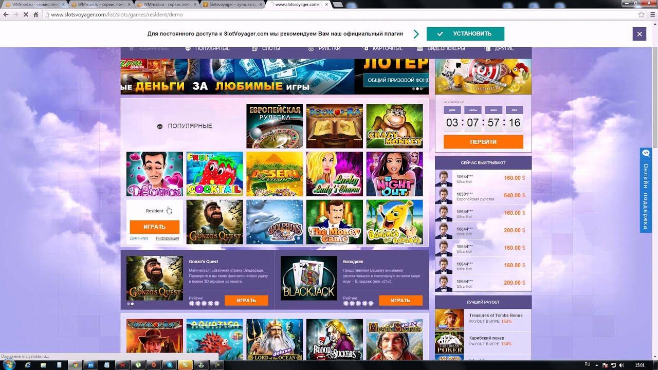 Slotsvoyager - лучшее интернет казино. Где поиграть в азартные игры на деньги?