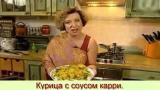 Курица с соусом карри.