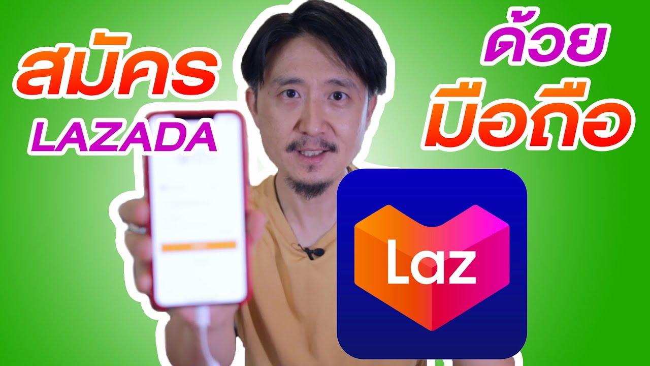 วิธี ขายของ LAZADA 2021 - EP12 วิธีสมัครขายของทางมือถือ