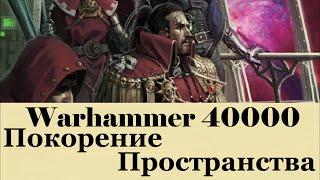 Warhammer 40000 Покорение Пространства
