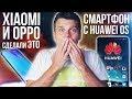 Xiaomi и Oppo сделали НЕЧТО 🔥 Первый Huawei на СВОЕЙ ОС! Redmi стебет OnePlus