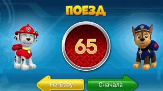 Щенячий патруль игра мультфильм все серии подряд на русском MIX HD 2017