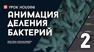 """Урок Houdini """"Анимация деления бактерий - Часть 2"""" (RUS)"""
