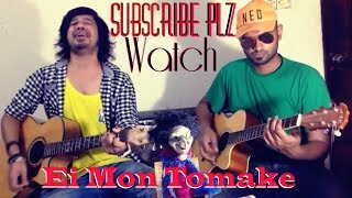 Ei Mon Tomake Dilam Cover By Kk Full Acoutice Song
