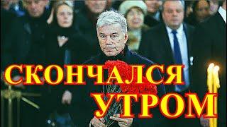 ИГОРЯ ПОХОРОНЯТ В РОССИИ....МЫ ПОТЕРЯЛИ ЛЕГЕНДУ...СЕГОДНЯ ПРИШЛА УЖАСНАЯ НОВОСТЬ...
