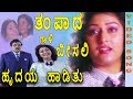 Hrudaya Hadithu Kannada Movie Songs || Thampaada Gaali Beesali || Ambarish || Malashree || Bhavya