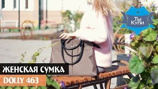 Женская сумка dolly 463 в Украине купить недорого - обзор(, 2016-10-12T13:48:34.000Z)