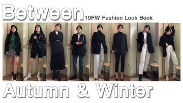 (ENG)가을과 겨울사이 패션 룩북🧥👢👜⎪따뜻하게 입을 수 있는 가을 자켓 코디