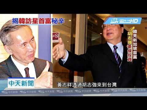 20190310中天新聞 韓國瑜訪星馬!見新加坡首富 獨訪「牽線人」胡志強