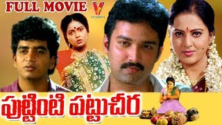PUTTINITI PATTU CHEERA | TELUGU FULL MOVIE | SURESH | YAMUNA | DIVYAVANI | V9 VIDEOS