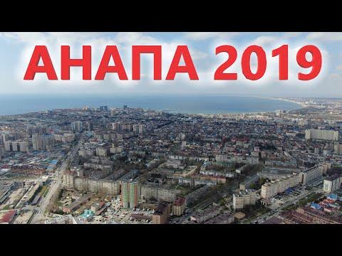 АНАПА 2019 | Город-курот на черноморском побережье. ОБЗОР С ВЫСОТЫ!
