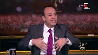 كل يوم - عمرو اديب: الانتخابات الرئاسية المصرية مفهاش دوشة كتير