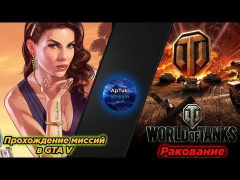 [World of Tanks] Цель - нафармить на арту(помогайте советами) [GTA V] Цель - пройти до конца thumbnail