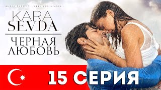 Черная любовь. 15 серия. Турецкий сериал на русском языке