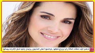 شاهدوا إحتفال الملكة رانيا بزواج شقيقها..تواضعها أدهش المتابعين..وإيمان إبنتها تشعل الإنترنت بجمالها