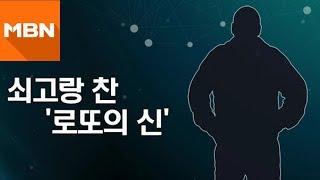 """""""나는 로또 전문가"""" 40대 男 사기극…징역 1년 8개…"""