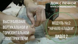 Как сделать ровную и красивую кирпичную печь 2. Идеальная геометрия печи. Обучение кладке печи.