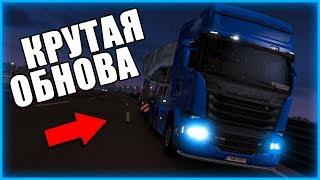 """Euro Truck Simulator 2 - """"КУПИЛ ЛИЧНЫЙ ПРИЦЕП! ОБЗОР НОВОГО ОБНОВЛЕНИЯ!"""""""