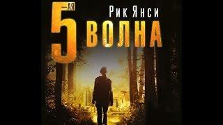 5 ая волна 2016 Официальный новый трейлер на русском / Пятая волна 2016