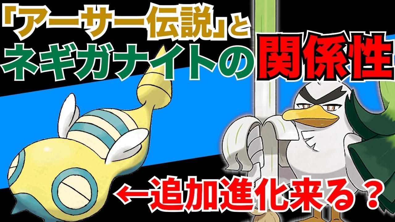 【ポケモン剣盾】既存ポケモンの2体の追加進化が確定か!?ネギガナイトの元ネタを探る!!【新情報まとめ】