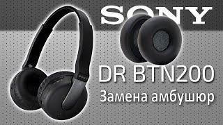 замена амбушюр на наушниках Sony DR BTN 200