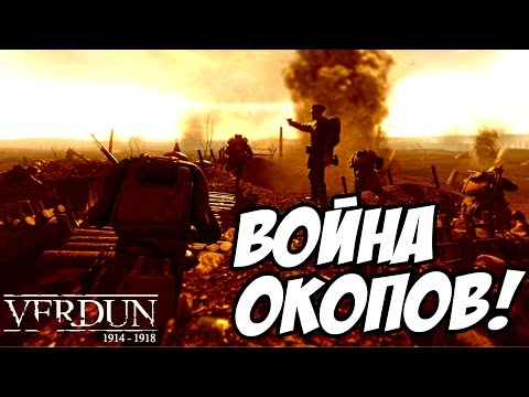 Verdun - ПЕРВАЯ МИРОВАЯ ВОЙНА! ПОЛНЫЙ ХАРДКОР!