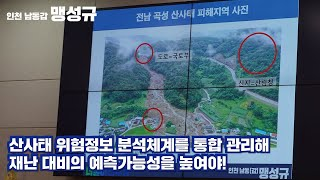맹성규TV - 21대 국회 농림축산식품해양수산위원회 국…