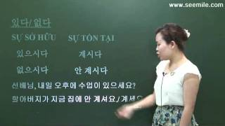 7.kính ngữ trong tiếng hàn 어디에 계십니까? (TIẾNG HÀN SƠ CẤP) by seemile.com
