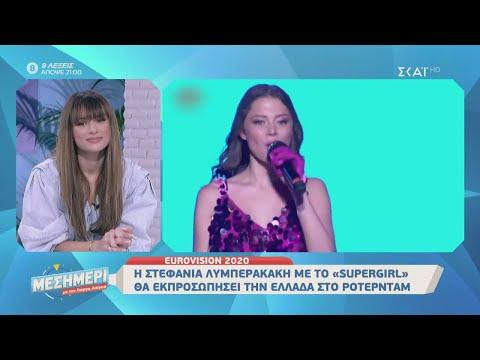 Η Στεφανία Λυμπε�άκη με το Supergirl θα εκπ�οσωπήσει την Ελλάδα στη Eurovision 2020   04/02/2020