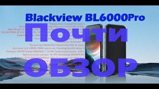 Blackview BL6000 Pro - мнение, камеры, видео, меню... скоро полный обзор.