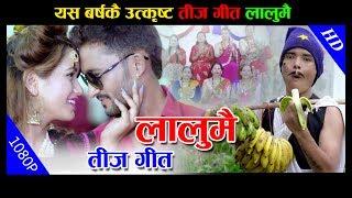 New nepali Teej song 2074_2017 ll Lalumai लालुमै ll Bidhan Karki & Sakuntala Dhakal