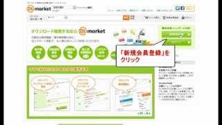 【DLmarket】アップロード会員新規登録 thumbnail
