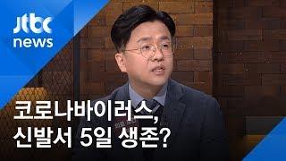 코로나바이러스, 신발서 5일 동안 생존 가능하다? / JTBC News