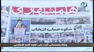 تقرير.. صراع الأحزاب السياسية في إيران