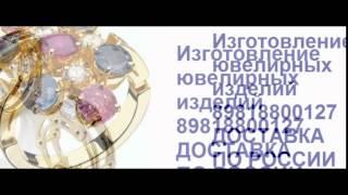 Изготовление бижутерии в СПб(, 2016-03-07T10:11:15.000Z)