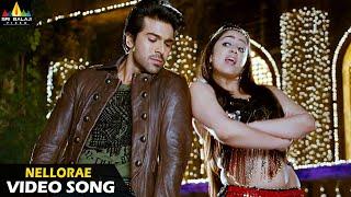 Naayak Movie Songs | Nellorae Full Video Song | Latest Telugu Superhits @SriBalajiMovies
