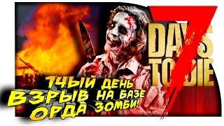 7 Days To Die - ВЗРЫВ НА БАЗЕ! - 14ЫЙ ДЕНЬ! - ОРДА НАСТУПАЕТ! - УГАР И АД! #10