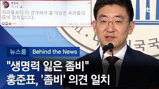 [비하인드 뉴스] 홍준표-김세연, '좀비' 의견 일치