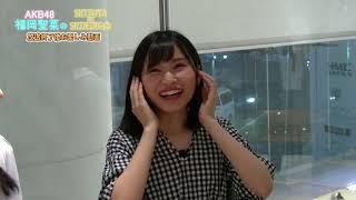 【番組公式】AKB48福岡聖菜のSHIBUYA DE SHINING お楽しみ動画 MyColor...