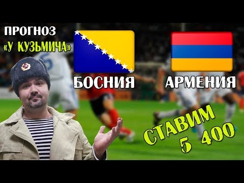 Лесенка#3! Матч Босния Армения! Прогноз и ставка  5 000 рублей!