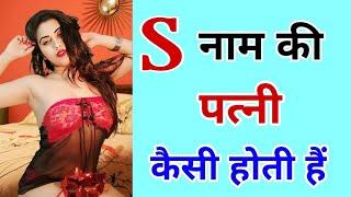 S नाम की पत्नी कैसी होती है   S Name Ki Patni Kaisi Hoti Hai   How Is The Wife Of S Name