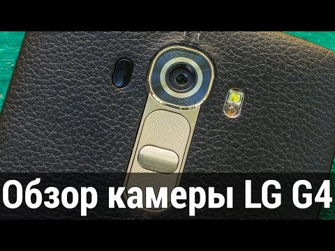 LG G4 ОБЗОР КАМЕРЫ ОТ FERUMM.COM. Все фишки и возможности камеры LG G4