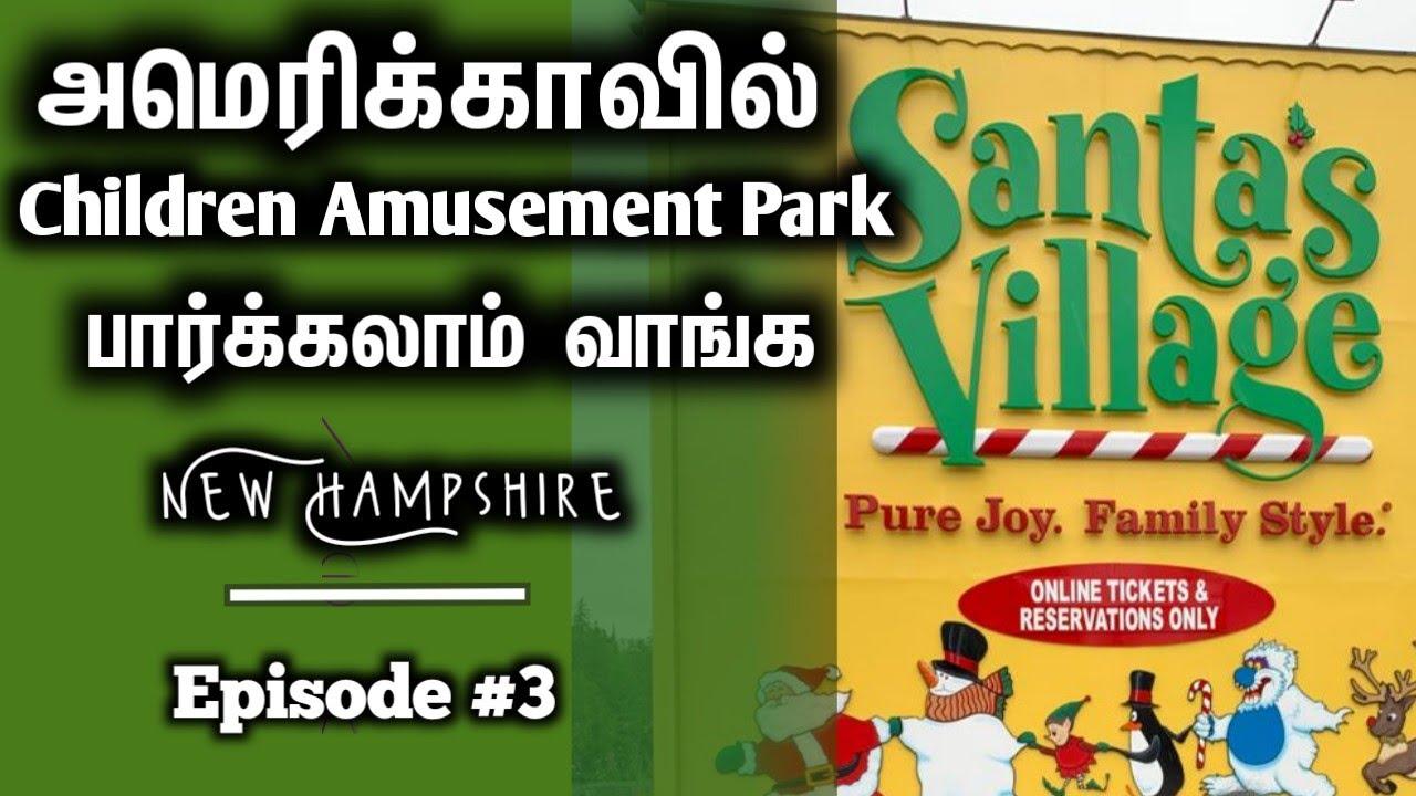 அமெரிக்காவில் Children Amusement Park பார்க்கலாம் வாங்க   Santa Village   NewHampshire   Episode #3