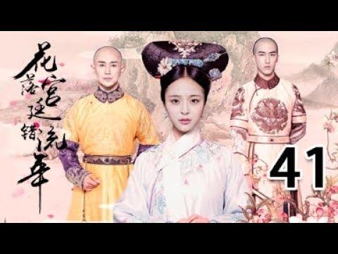 花落宫廷错流年 41丨Love In The Imperial Palace 41(主演:赵滨,李莎旻子,廖彦龙,郑晓东)【未删减版】