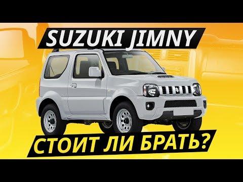 Должен быть надёжным, но что на деле? Suzuki Jimny | Подержанные автомобили