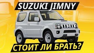 Suzuki Jimny должен быть надёжным?
