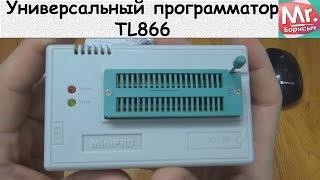 Универсальный программатор TL866