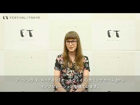 アーシュラ・K・ル=グウィン原案の舞台『オールウェイズ・カミングホーム』が東京芸術劇場で世界初演